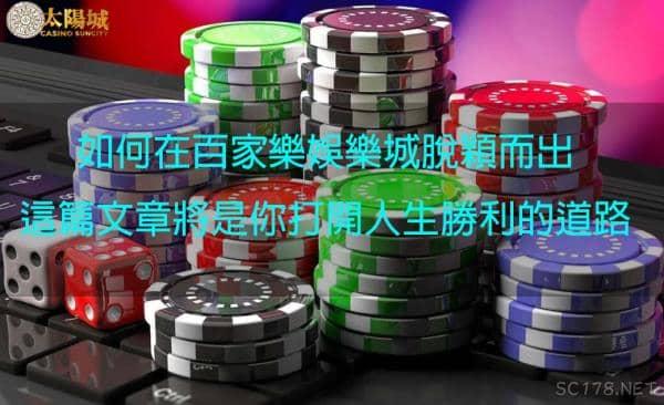 百家樂娛樂城唯一提供免費真人線上百家樂試玩的博奕遊戲平台滴家啦!