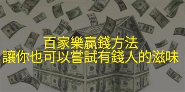 百家樂贏錢公式珍藏版,讓你左擁財富右抱別墅