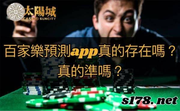 百家樂預測app又是一波猝不及防的套路!