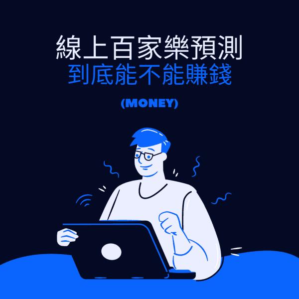 線上百家樂預測|賭狗告訴你到底賺不賺錢 ?