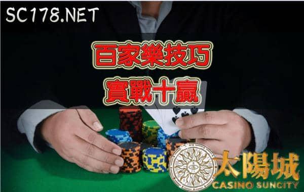 【百家樂賺錢】逢賭必贏的百家樂技巧