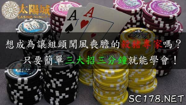 線上百家樂賺錢技巧大全!即使一手爛牌也能打成王炸!